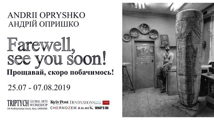 Андрій Опришко. Виставка «Прощавай, скоро побачимось!»