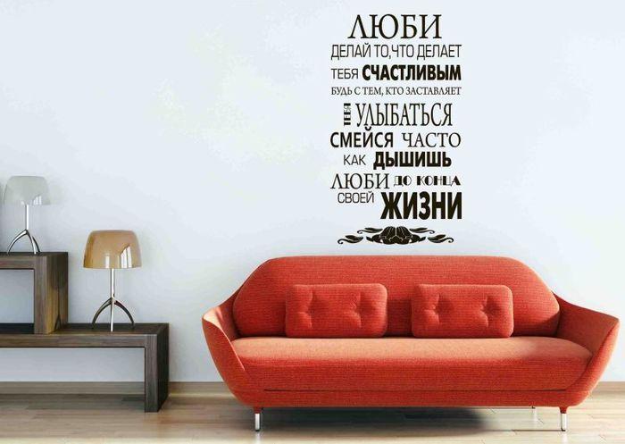 Источник фото: https://dizajninterera.org/nadpisi-na-stenax/