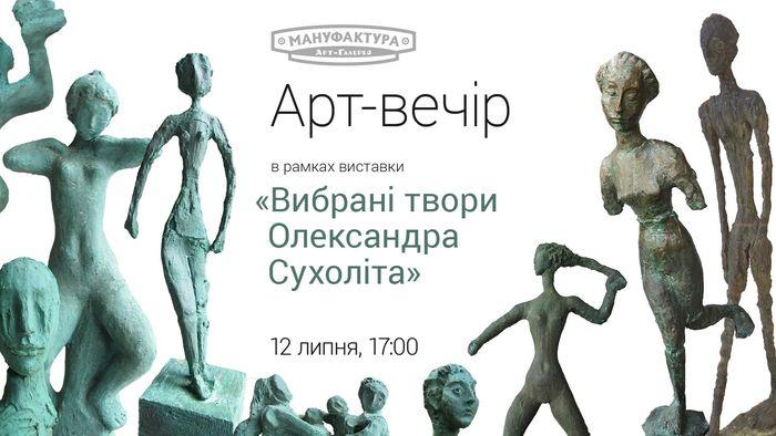 Андрей Сухолит. Скульптура