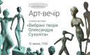 Выставка Александра Сухолита