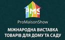 Міжнародна виставка товарів для дому та саду ProMaisonShow