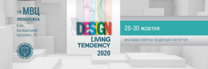 дизайнерська та меблева виставка Design Living Tendency та будівельна InterBuild Expo