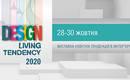 28-30 жовтня 2020 дизайнерська виставка Design Living Tendency