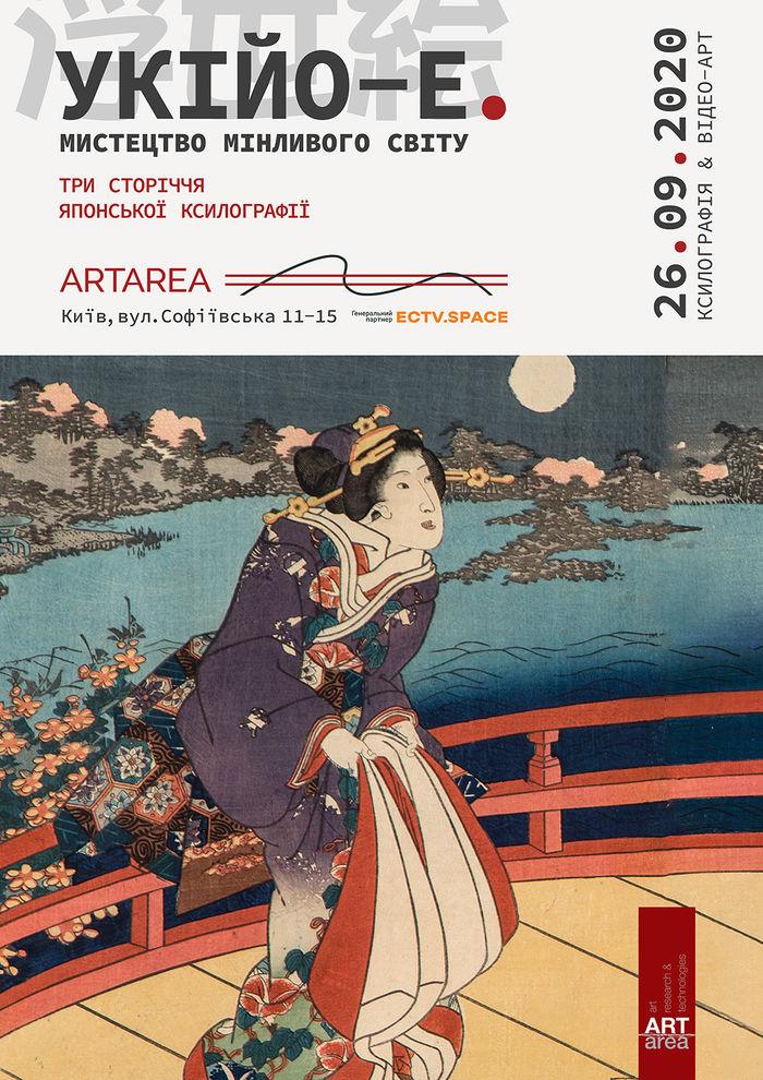 https://archidea.com.ua/diary/report/2356135-dovgoochikuvanij-projekt-artarea-fu-shi-hui-ukijo-e