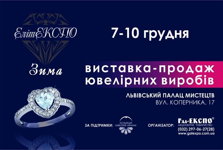 vo-lvove-proydet-specializirovannaya-vystavka-yarmarka-elitekspozima_01